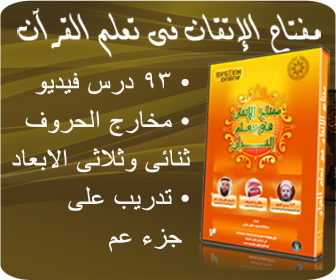 موسوعة مفتاح الإتقان فى تعلم القرآن